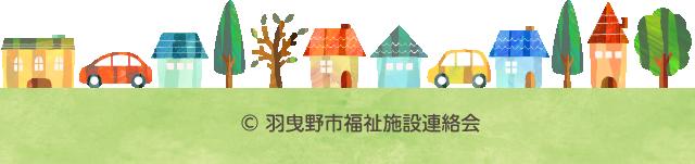 (c)羽曳野市社会福祉協議会