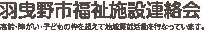 羽曳野市福祉施設連絡会